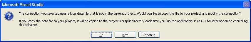Visual Studio добавление файл база данных