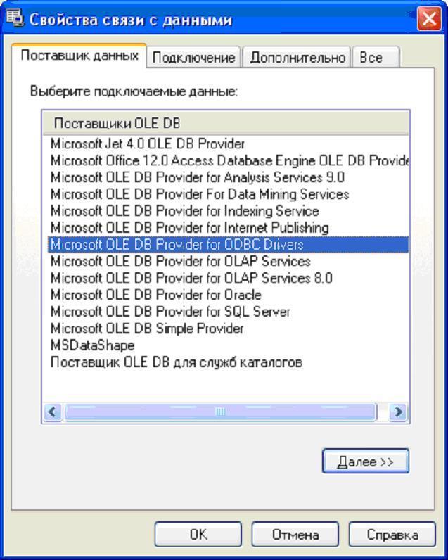 База данных OLE DB поставщик