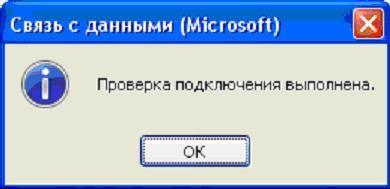 C++ Builder тестирование подключения