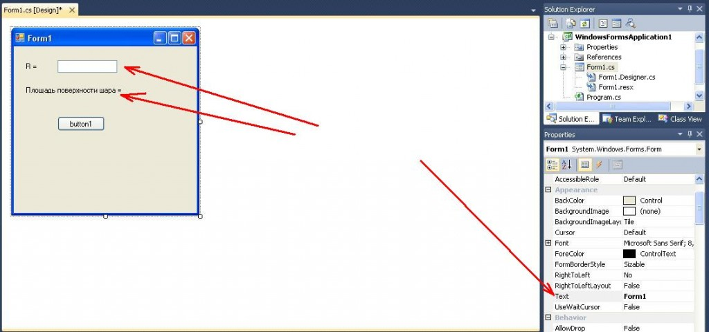 C# Windows Forms свойство Text