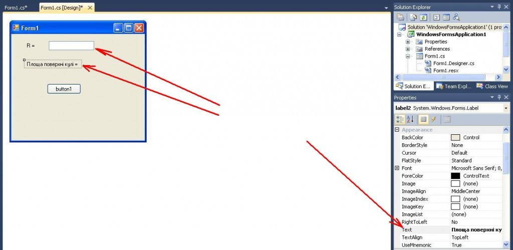 C# Windows Forms властивість Text