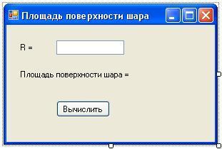 C# Windows Forms Application форма