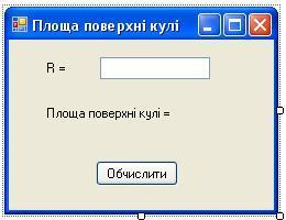 C# Windows Forms форма рисунок