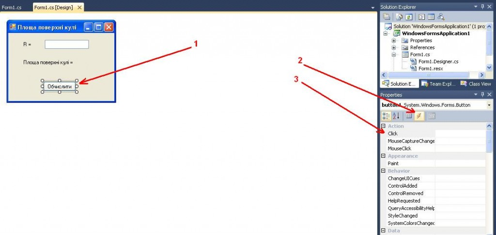C# Windows Forms обробка подія Click