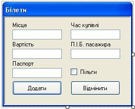 C# Windows Forms Форма додавання нового білету