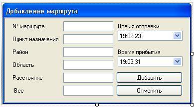 MS Visual Studio Форма добавления маршрута