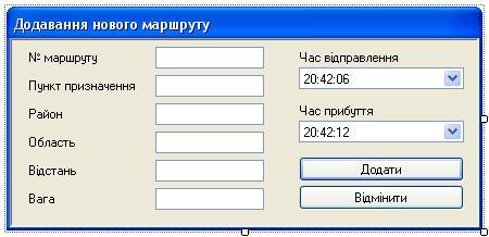 C# Windows Forms Форма додавання маршруту