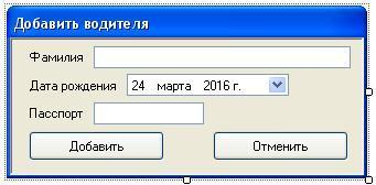 Visual Studio добавление данных