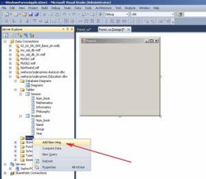MS SQL Server команда додавання нового представлення