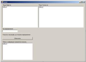 C# - Windows Forms. Форма додатку