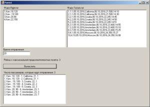 C#. Шаблон Windows Forms. Выполнение приложения работы со списками