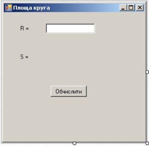 C#. Windows Forms. Форма додатку після налаштування елементів управління