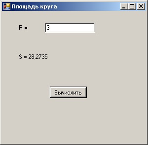 C# Windows Forms Выполнение программы