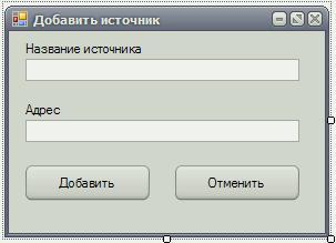 """C# Windows Forms Форма """"Добавить источник"""" рисунок"""