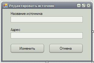 """C# Windows Forms Форма """"Редактировать источник"""""""