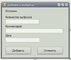 C# Windows Forms форма добавления нового выброса