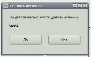 """C# Windows Forms Форма """"Удалить источник"""""""