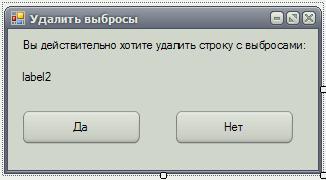 """C# Windows Forms Форма """"Удалить выбросы"""""""