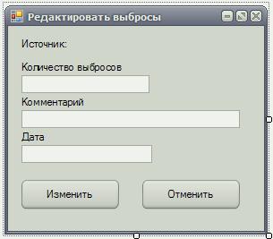 """C# Windows Forms Окно """"Редактировать выбросы..."""""""