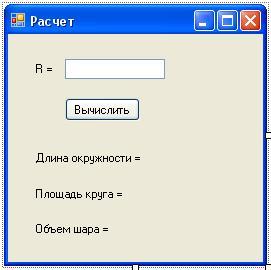C#. Windows Forms Application. Делегаты. Форма приложения после настройки