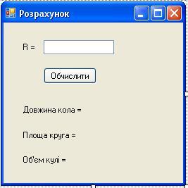 C#. Делегати. Форма додатку типу Windows Forms Application