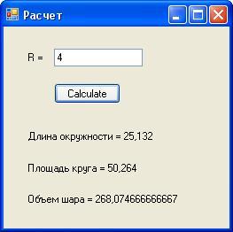 C#. Windows Forms шаблон. Делегаты. Выполнение программы