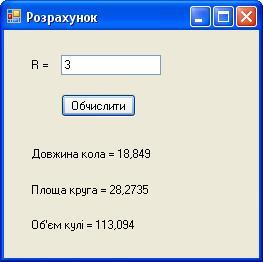 C#. Додаток типу Windows Forms Application. Виконання програми з використанням делегатів