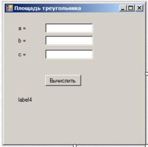 C#. Windows Forms Application. Главная форма приложения после настройки