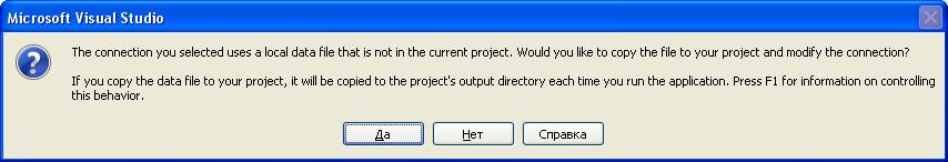 C# Window copying database file project