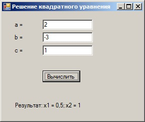 MS Visual Studio C# Клиентская программа