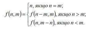 Формула Евкліда НСД