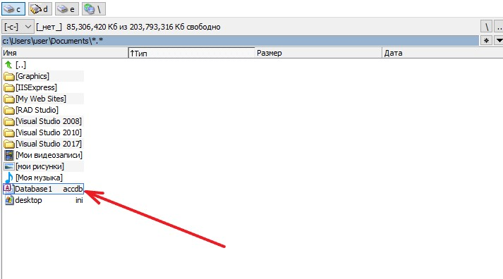 Microsoft Access размещение файла базы данных