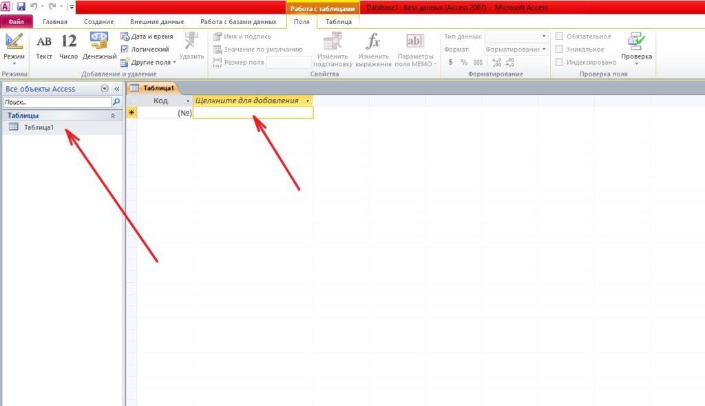Microsoft Access таблица создание
