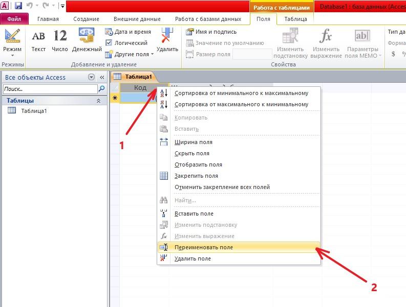 Microsoft Access переименование поле