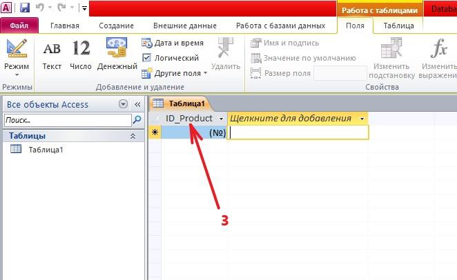 Microsoft Access поле имя таблица