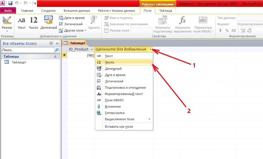 Microsoft Access поле таблица добавление
