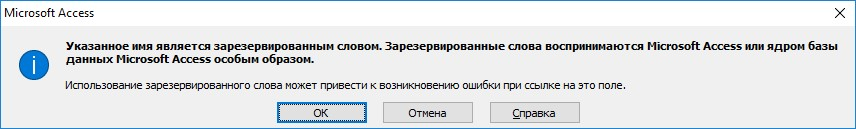 Microsoft Access окно Name зарезервировано