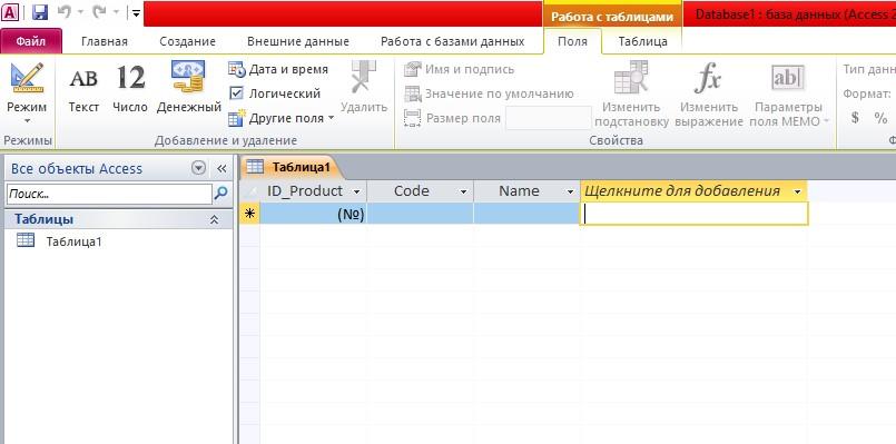 Microsoft Access таблица поле [Name]
