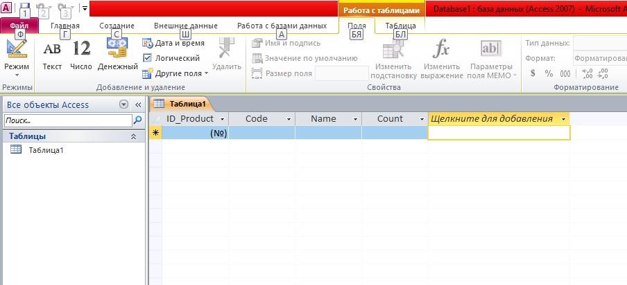 Microsoft Access таблица поле