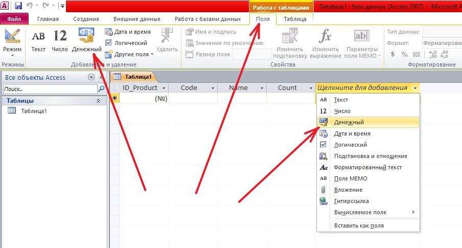 Microsoft Access поле фиксированная запятая
