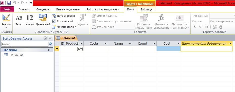 Microsoft Access таблица рисунок