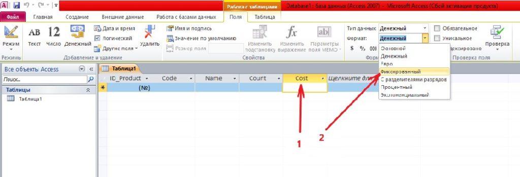 """Microsoft Access формат """"Фиксированный"""" поле"""