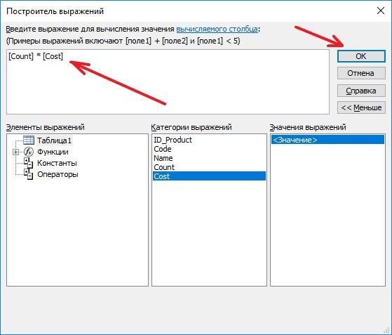 """Microsoft Access окно """"Построитель выражений"""""""