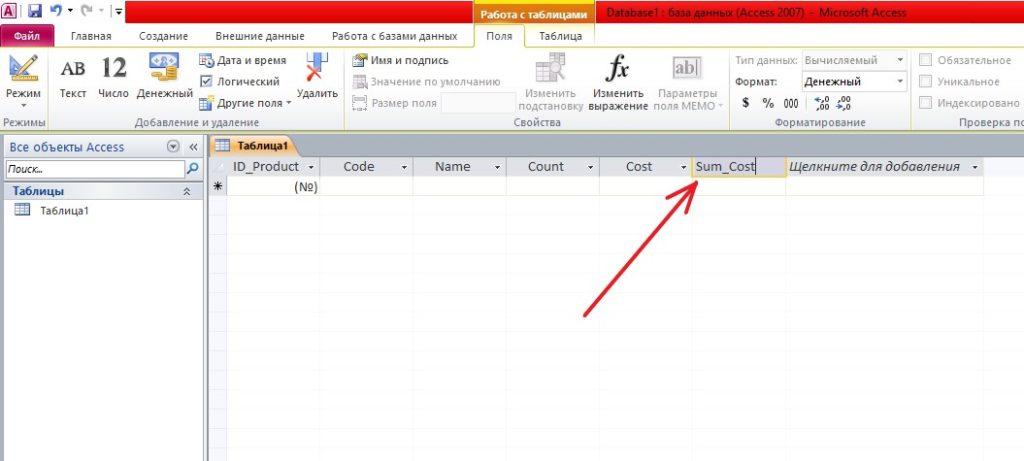 Microsoft Access поле сумма
