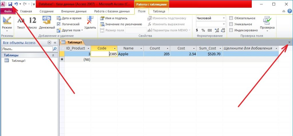 Microsoft Access сохранение таблица