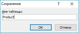 Microsoft Access имя таблицы