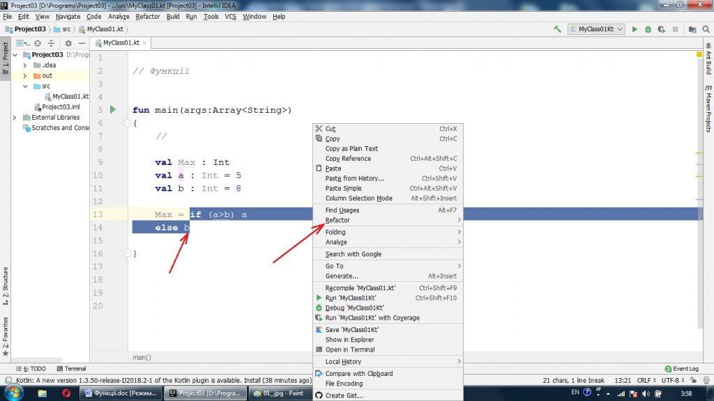Kotlin. IntelliJ IDEA. List of commands in the editor context menu