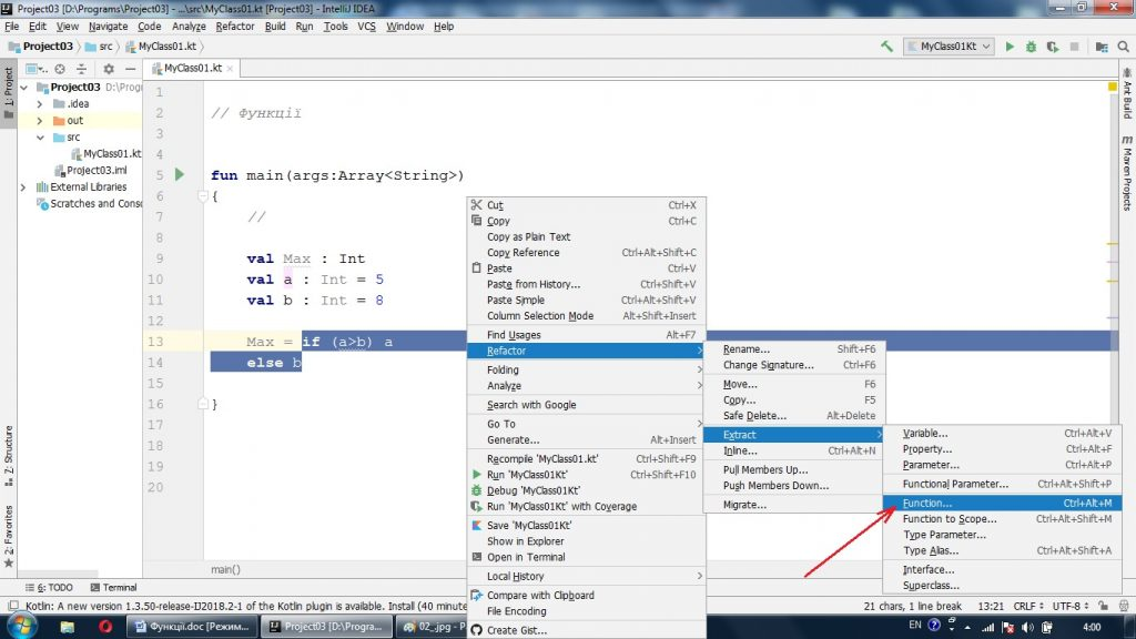 Kotlin. IntelliJ IDEA. The Function... command