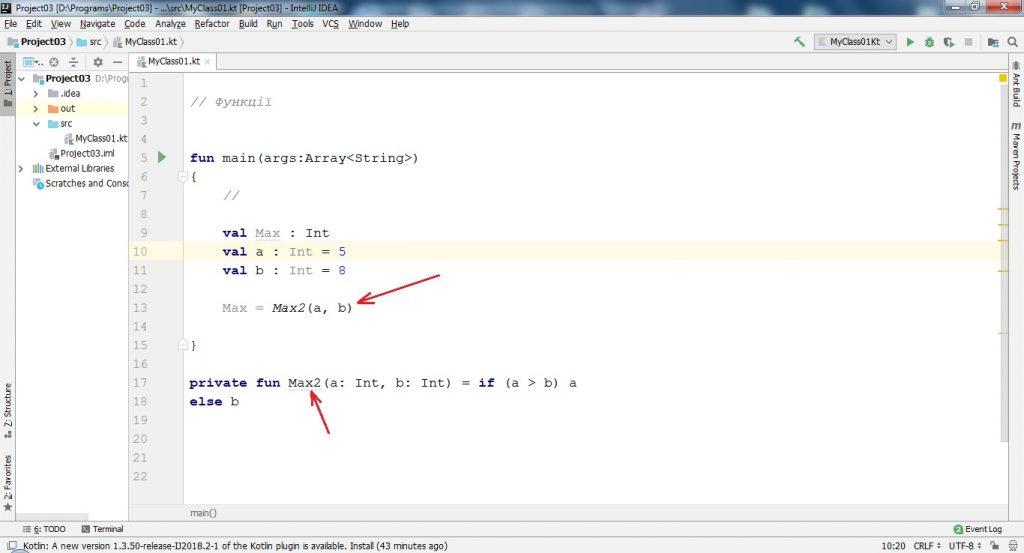 Kotlin. IntelliJ IDEA. The code of Max2() function