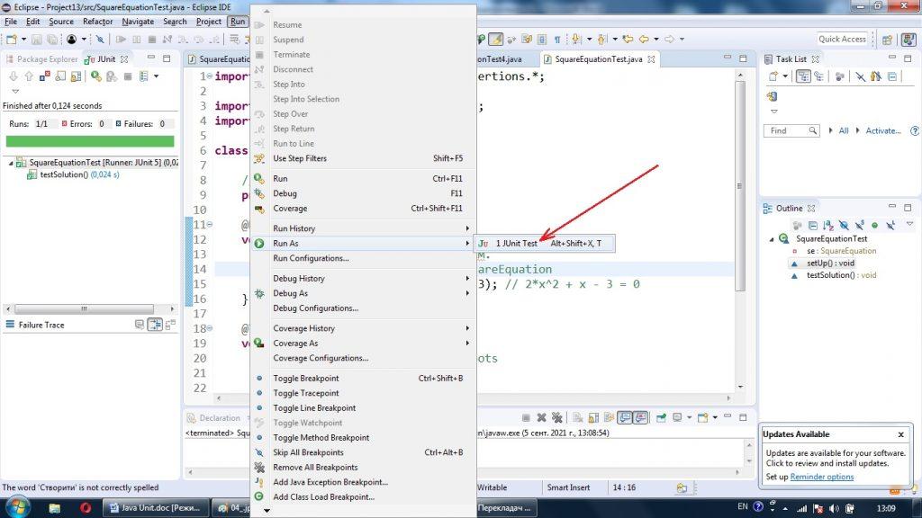 Java Eclipse. Запуск JUnit-теста